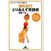 スーパー・ツアコンが教える海外旅行とりあえず英語術―食べる、買う、遊ぶ自由自在(知恵の森文庫) (光文社) [電子書籍]