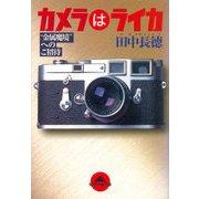 """カメラはライカ~""""金属魔境""""へのご招待~(光文社) [電子書籍]"""