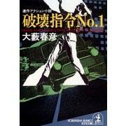 破壊指令No.1(光文社) [電子書籍]