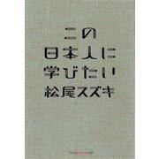 この日本人に学びたい(光文社) [電子書籍]