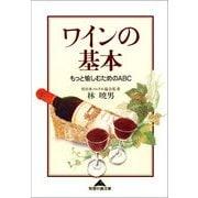 ワインの基本―もっと愉しむためのABC(光文社文庫) (光文社) [電子書籍]