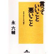 言っていいこと、悪いこと―日本人のこころの「結界」(知恵の森文庫) (光文社) [電子書籍]