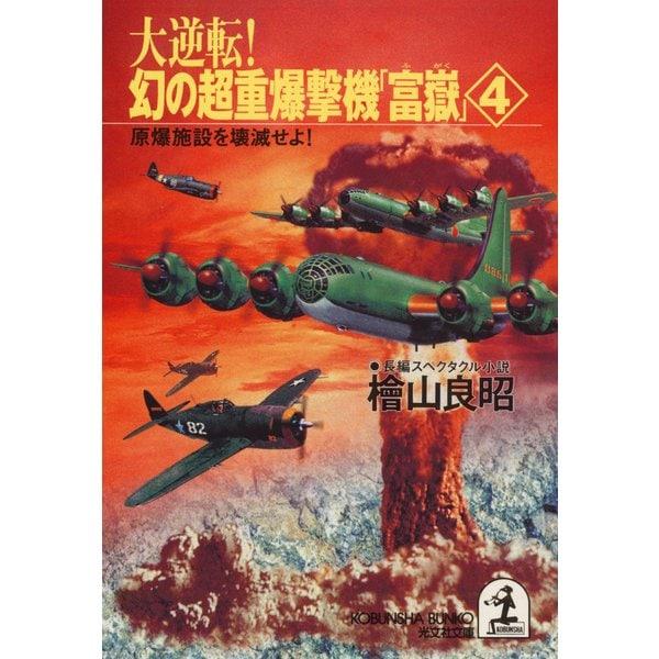 大逆転! 幻の超重爆撃機「富嶽」4~原爆施設を壊滅せよ!~(光文社) [電子書籍]