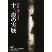 十三歳の実験(光文社文庫) (光文社) [電子書籍]