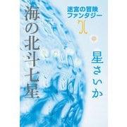 海の北斗七星~迷宮の冒険ファンタジー1~(光文社) [電子書籍]