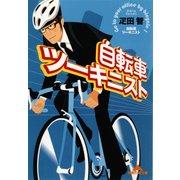 自転車ツーキニスト(知恵の森文庫) (光文社) [電子書籍]
