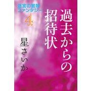 過去からの招待状~迷宮の冒険ファンタジー4~(光文社) [電子書籍]