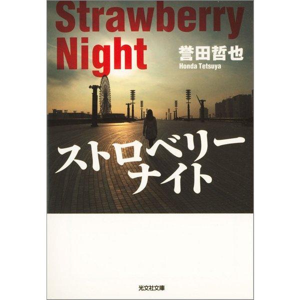 ストロベリーナイト(光文社) [電子書籍]