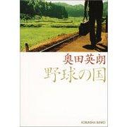 野球の国(光文社文庫) (光文社) [電子書籍]