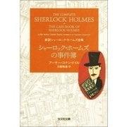 シャーロック・ホームズの事件簿(光文社) [電子書籍]