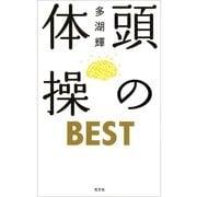 頭の体操BEST (光文社) [電子書籍]