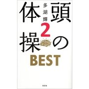 頭の体操BEST〈2〉 (光文社) [電子書籍]