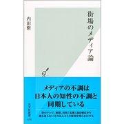 街場のメディア論(光文社新書) (光文社) [電子書籍]