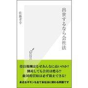 出世するなら会社法(光文社新書 524) (光文社) [電子書籍]