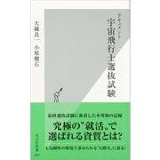 ドキュメント 宇宙飛行士選抜試験(光文社新書) (光文社) [電子書籍]