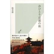 おひとり京都の秋(光文社新書) (光文社) [電子書籍]