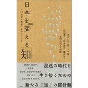 日本を変える「知」―「21世紀の教養」を身に付ける (光文社) [電子書籍]