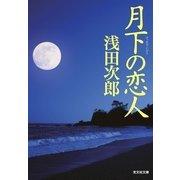 月下の恋人(光文社文庫) (光文社) [電子書籍]