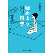 始めよう。瞑想―15分でできるココロとアタマのストレッチ(光文社知恵の森文庫) (光文社) [電子書籍]