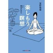 楽しもう。瞑想(光文社知恵の森文庫) (光文社) [電子書籍]