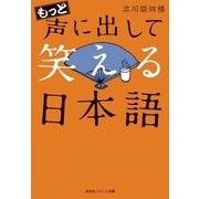 もっと声に出して笑える日本語(光文社知恵の森文庫) (光文社) [電子書籍]