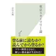 東京スカイツリー論(光文社新書) (光文社) [電子書籍]
