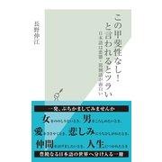 この甲斐性なし!と言われるとツラい―日本語は悪態・罵倒語が面白い(光文社新書) (光文社) [電子書籍]