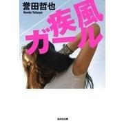 疾風ガール(光文社文庫) (光文社) [電子書籍]