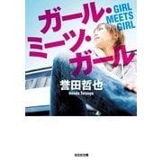 ガール・ミーツ・ガール(光文社文庫) (光文社) [電子書籍]