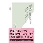 歴史から考える日本の危機管理は、ここが甘い―「まさか」というシナリオ(光文社新書) (光文社) [電子書籍]