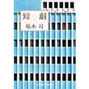 短劇(光文社文庫) (光文社) [電子書籍]