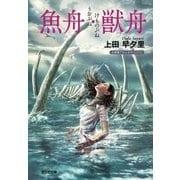 魚舟・獣舟(光文社文庫) (光文社) [電子書籍]