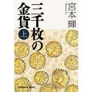 三千枚の金貨〈上〉(光文社文庫) (光文社) [電子書籍]