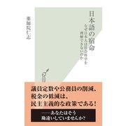 日本語の宿命―なぜ日本人は社会科学を理解できないのか(光文社新書) (光文社) [電子書籍]