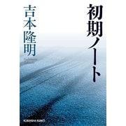 初期ノート(光文社文庫) (光文社) [電子書籍]