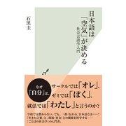 日本語は「空気」が決める―社会言語学入門(光文社新書) (光文社) [電子書籍]
