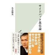 サイドバック進化論(光文社新書) (光文社) [電子書籍]