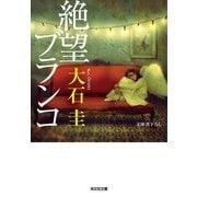 絶望ブランコ(光文社文庫) (光文社) [電子書籍]
