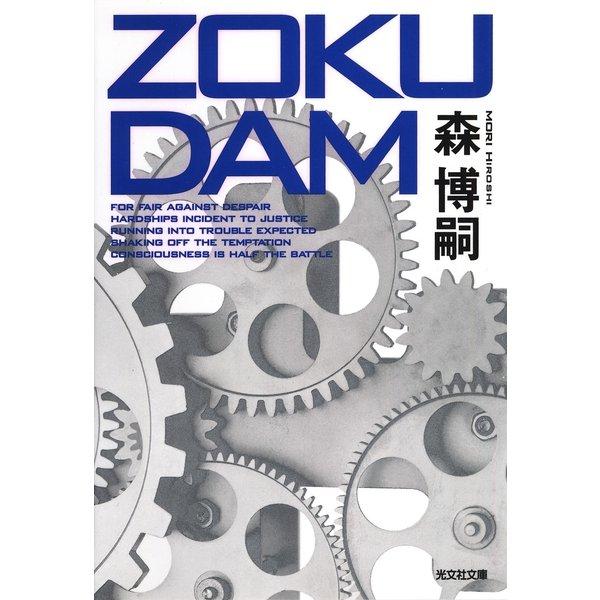 ZOKUDAM(光文社文庫) (光文社) [電子書籍]
