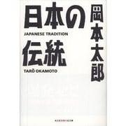 日本の伝統(知恵の森文庫) (光文社) [電子書籍]
