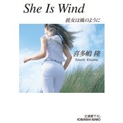 She Is Wind―彼女は風のように(光文社文庫) (光文社) [電子書籍]