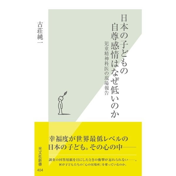日本の子どもの自尊感情はなぜ低いのか―児童精神科医の現場報告(光文社新書) (光文社) [電子書籍]