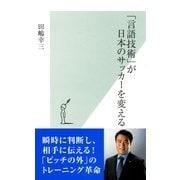 「言語技術」が日本のサッカーを変える(光文社新書) (光文社) [電子書籍]