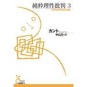 純粋理性批判〈3〉(光文社古典新訳文庫) (光文社) [電子書籍]