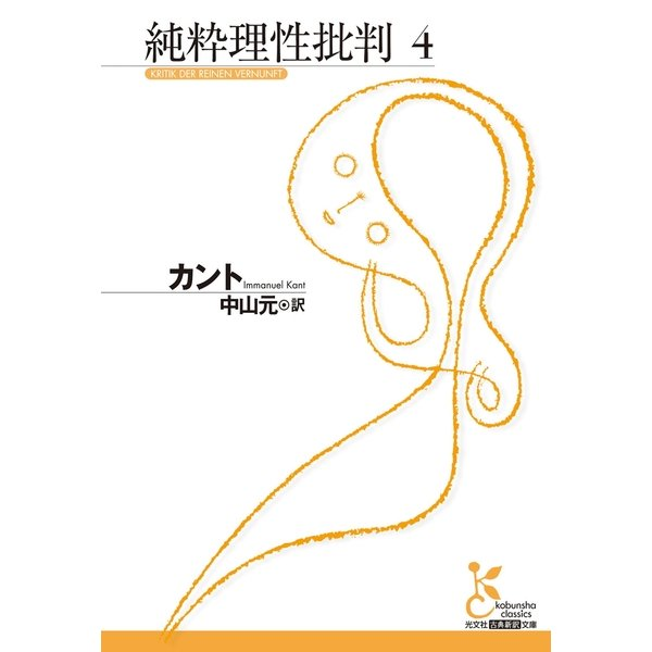 純粋理性批判〈4〉(光文社古典新訳文庫) (光文社) [電子書籍]
