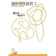 純粋理性批判〈5〉(光文社古典新訳文庫) (光文社) [電子書籍]
