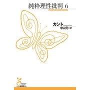 純粋理性批判〈6〉(光文社古典新訳文庫) (光文社) [電子書籍]