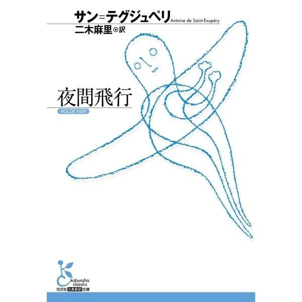 夜間飛行(光文社古典新訳文庫) (光文社) [電子書籍]