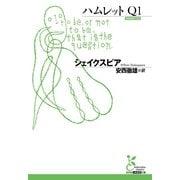 ハムレットQ1(光文社古典新訳文庫) (光文社) [電子書籍]