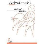 アンナ・カレーニナ 2(光文社) [電子書籍]